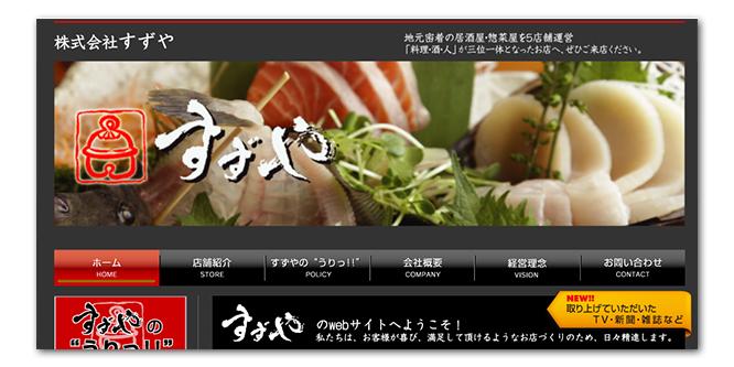 link-suzuya